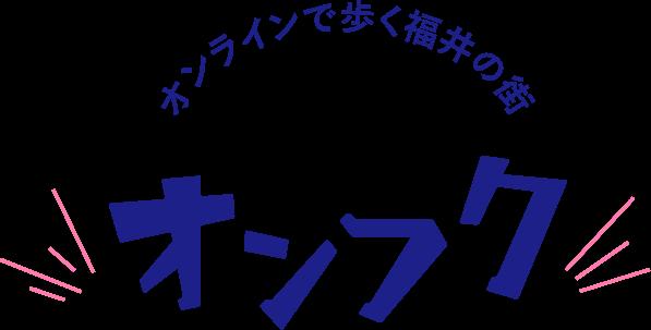 オンラインで歩く福井の街 オンフク