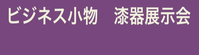 オンライン漆器展示会